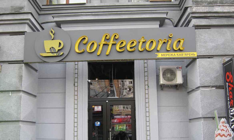 """Неоновая вывеска """"Coffeetoria"""""""