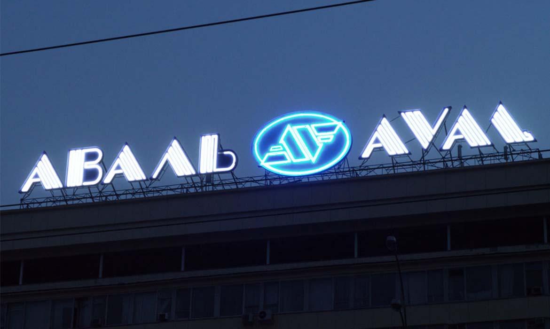 """Крышная установка """"Банк Аваль"""""""