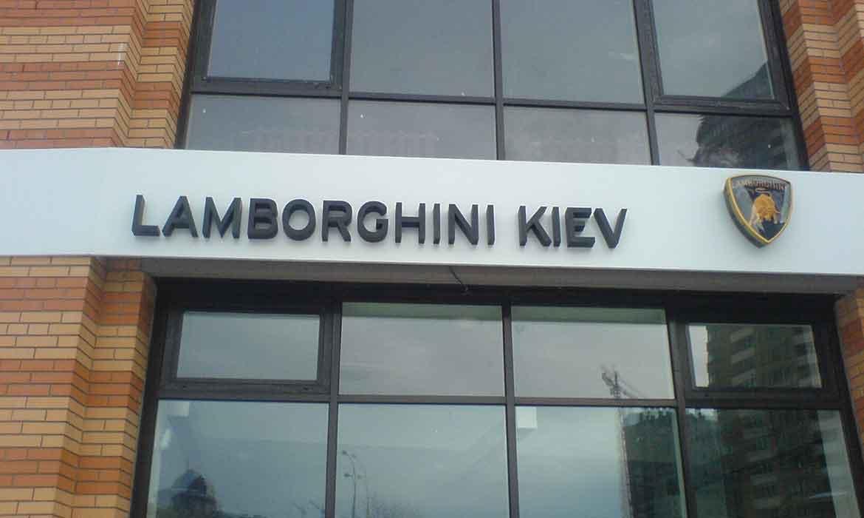 """Вывеска """"Lamborghini Kiev"""""""
