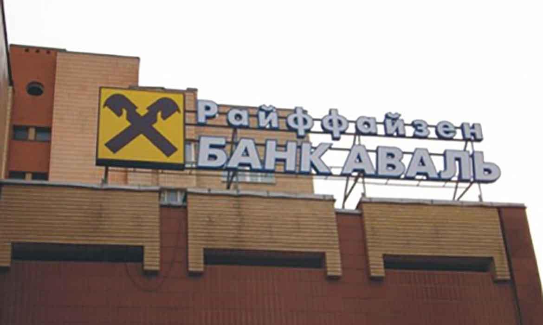 """Крышная установка под ребрендинг """"Райффайзен Банк Аваль"""""""
