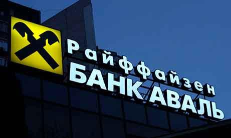 """Крышная установка """"Райффайзен Банк Аваль"""" (миниатюра)"""