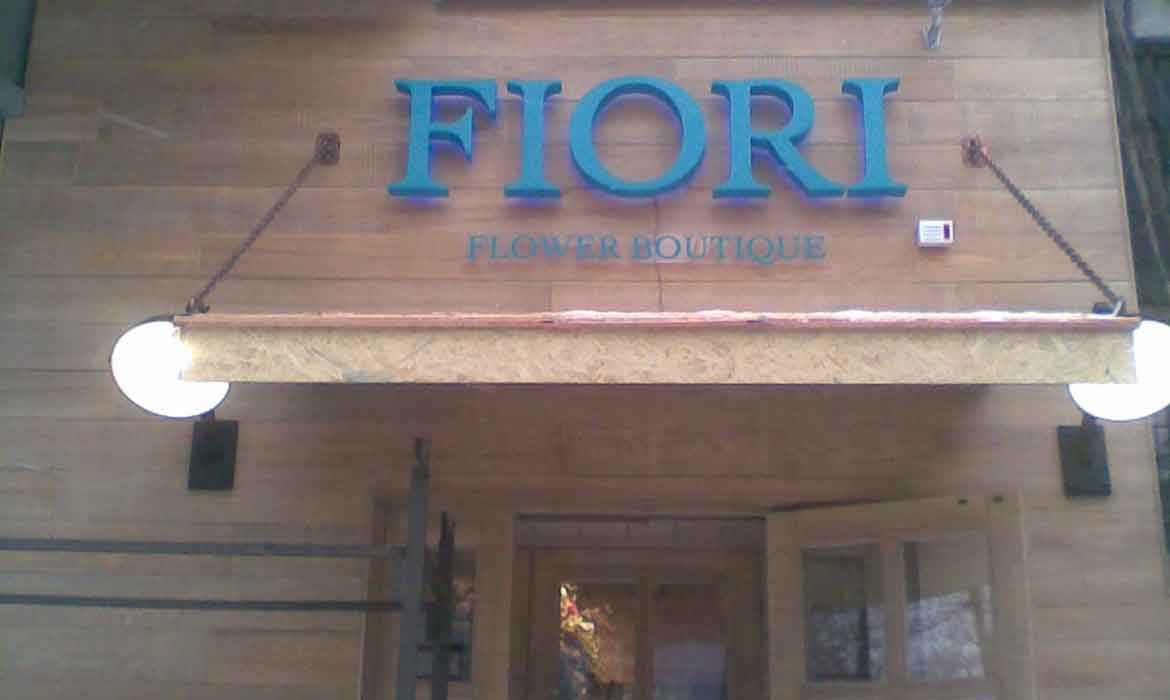 "Вывеска ""Fiori Flower Boutique"""