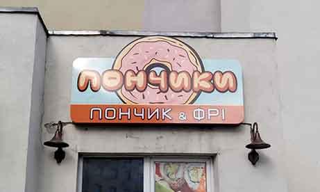 """Лайтбокс """"Пончики"""" (миниатюра)"""