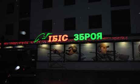 """Оформление фасада магазина """"Ибис"""" Львов (миниатюра)"""