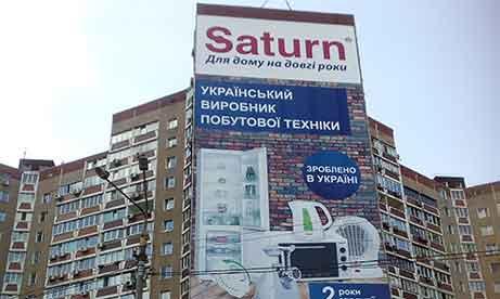 Брандмауэр «Saturn» на ул. Бориса Гмыри (миниатюра)