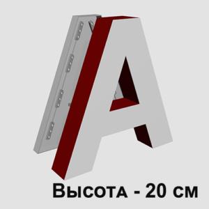 Объемная буква 20 см