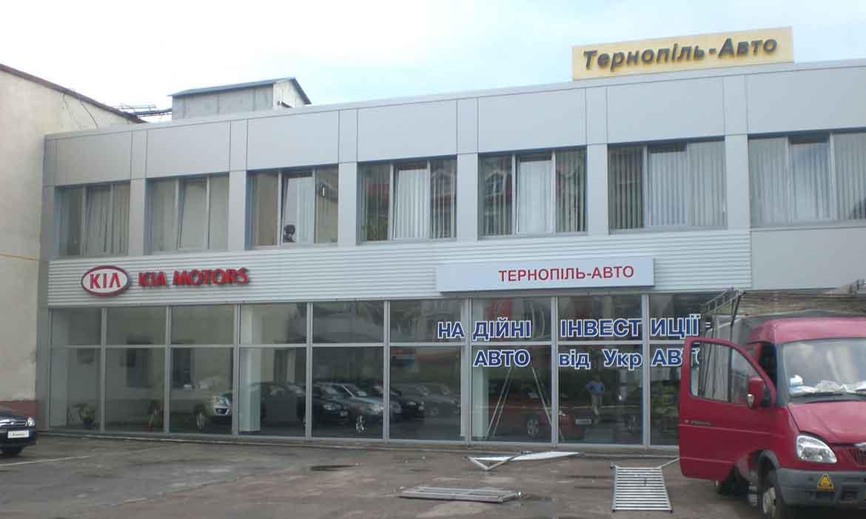"Вывеска автосалона ""KIA"" Тернополь"
