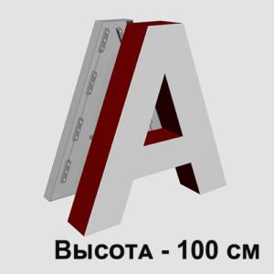 Объемная буква 100 см