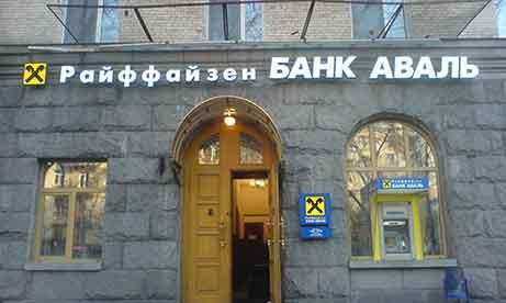 """Оформление отделения """"Райффайзен Банк Аваль"""" (миниатюра)"""