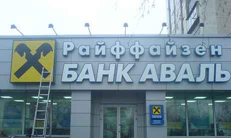 """Наружное оформление """"Райффайзен Банк Аваль"""" (миниатюра)"""