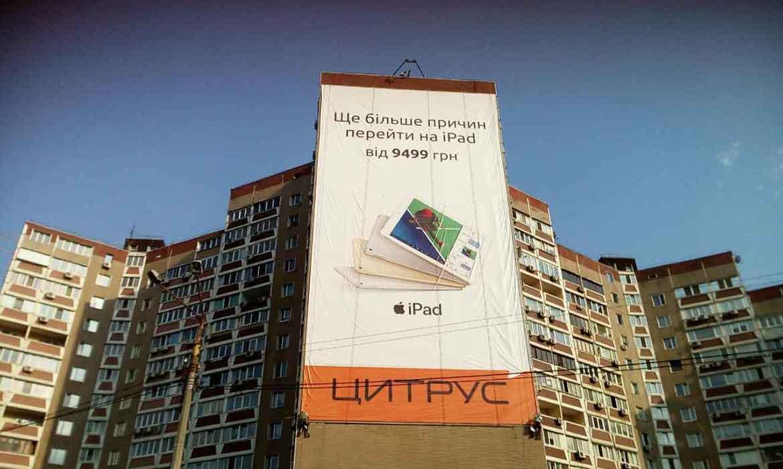 Ротация брандмауэра «Цитрус» на ул. Бориса Гмыри