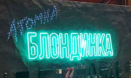 """Неоновые буквы """"Атомна Блондинка"""" (миниатюра)"""