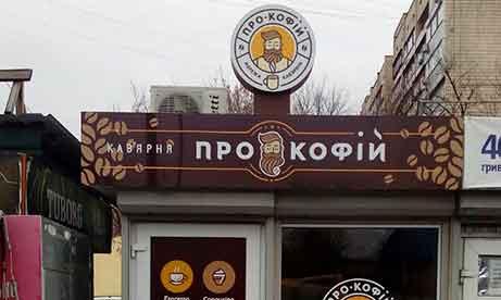 """Комплексное оформление фасада кофейни """"Про-кофій"""" (миниатюра)"""
