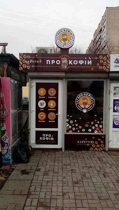 "Комплексное оформление фасада кофейни ""Про-кофій"""