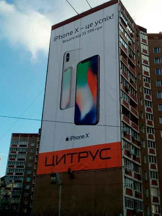 Ротация брандмауэра «Цитрус» (iPhone X) на ул. Бориса Гмыри