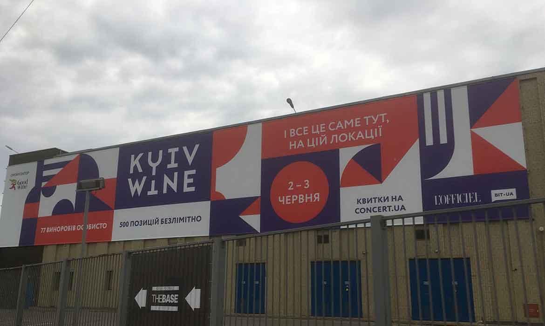"""Баннер """"Kyiv Wine"""" для """"Good Wine"""""""