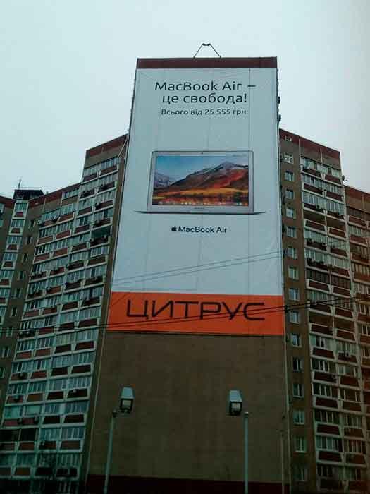 Ротация брандмауэра «Цитрус» (MacBook Air) на ул. Бориса Гмыри