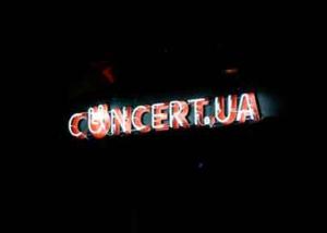 """Неон, буквы из композита на металлоконструкции """"Concert.ua"""" в """"Atlas"""" (миниатюра)"""