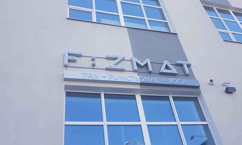 """Световые буквы на фасаде """"FIZMAT"""""""