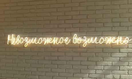 """Неоновая надпись в квартиру """"Невозможное возможно"""" (миниатюра)"""