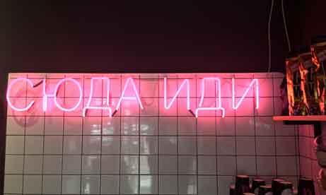 """Неоновая надпись """"Сюда иди"""" для кафе """"Banana Bar"""" (миниатюра)"""
