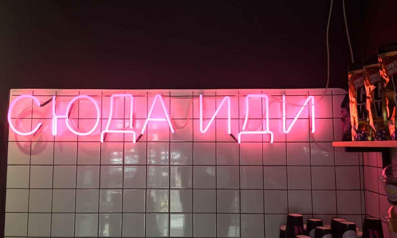 """Неоновая надпись """"Сюда иди"""" для кафе """"Banana Bar"""""""