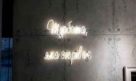 """Неоновая надпись """"Турбота, яка зігріває"""" для магазина одежды """"Miss Lora"""" (миниатюра)"""