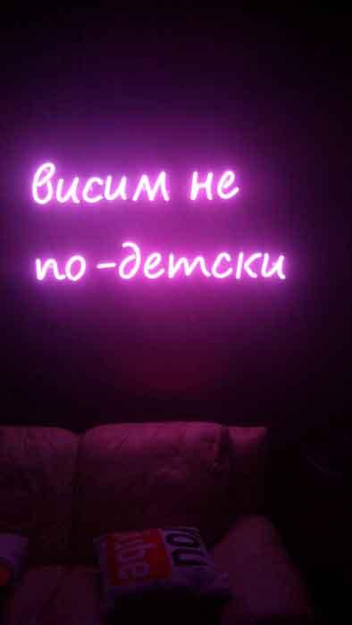 """Неоновая надпись """"висим не по-детски"""""""