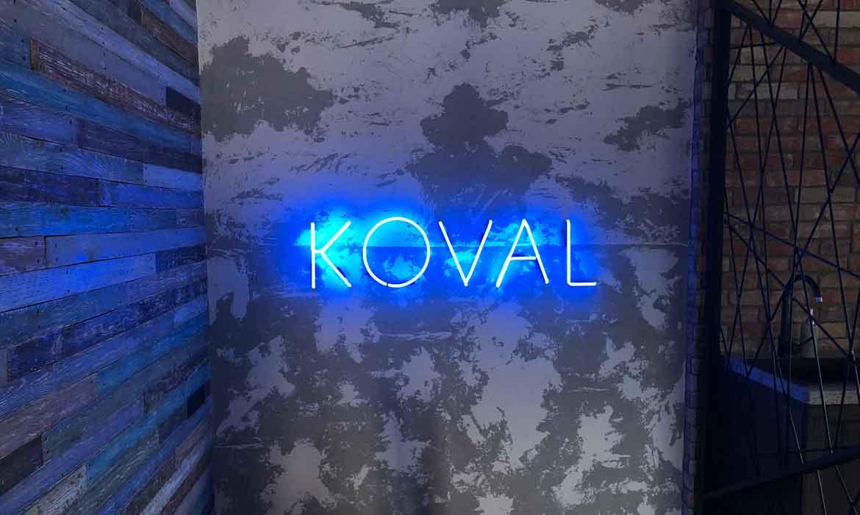 """Неоновые буквы для дома """"KOVAL"""""""