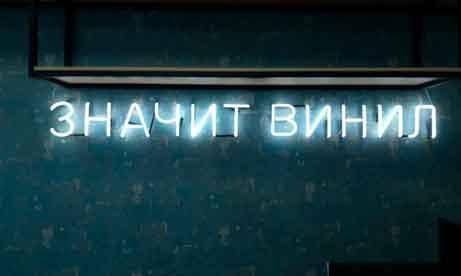 """Неоновы буквы для магазина """"ЗНАЧИТ VINYL"""" (миниатюра)"""