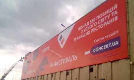 Брандмауэр «Concert.ua» (миниатюра)