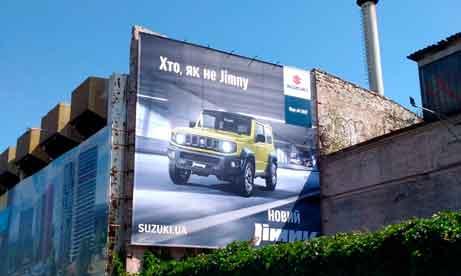 Брандмауэр «Suzuki Jimny» (миниатюра)