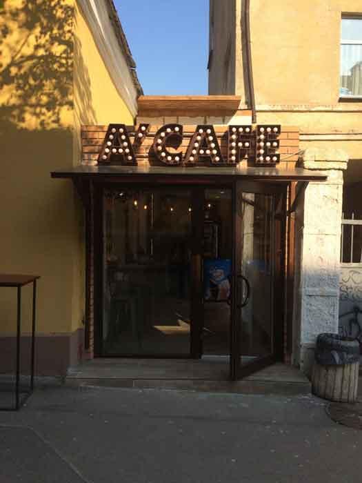 """Объемные буквы с лампами """"A'Cafe"""""""