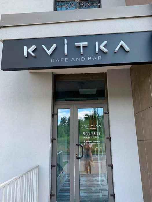 """Световая вывеска """"Kvitka"""" и брендирование пленкой"""